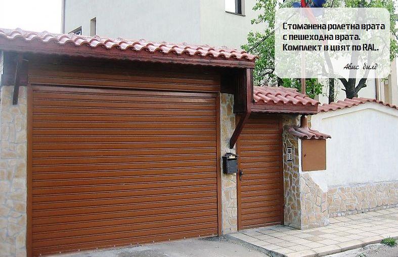 Кафява ролетна врата с пешеходна врата за ограда