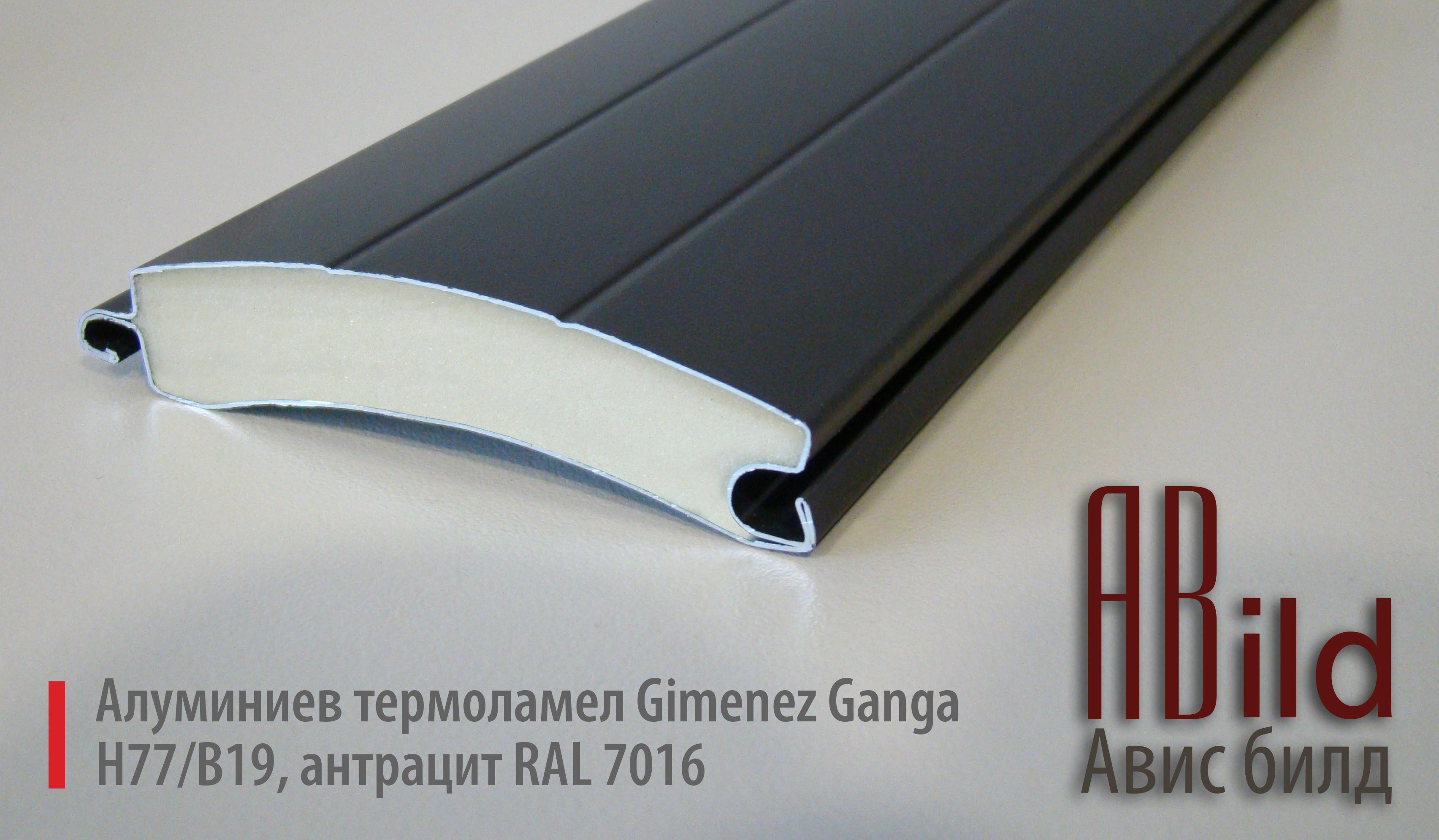 Топлоизолация при ролетните врати. Алуминиев термоламел RAL 7016